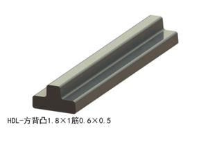 方背凸1.8×1筋0.6×0.5