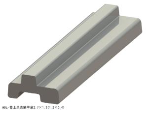背上单边筋平底2.7×1.3(1.2×0.4)